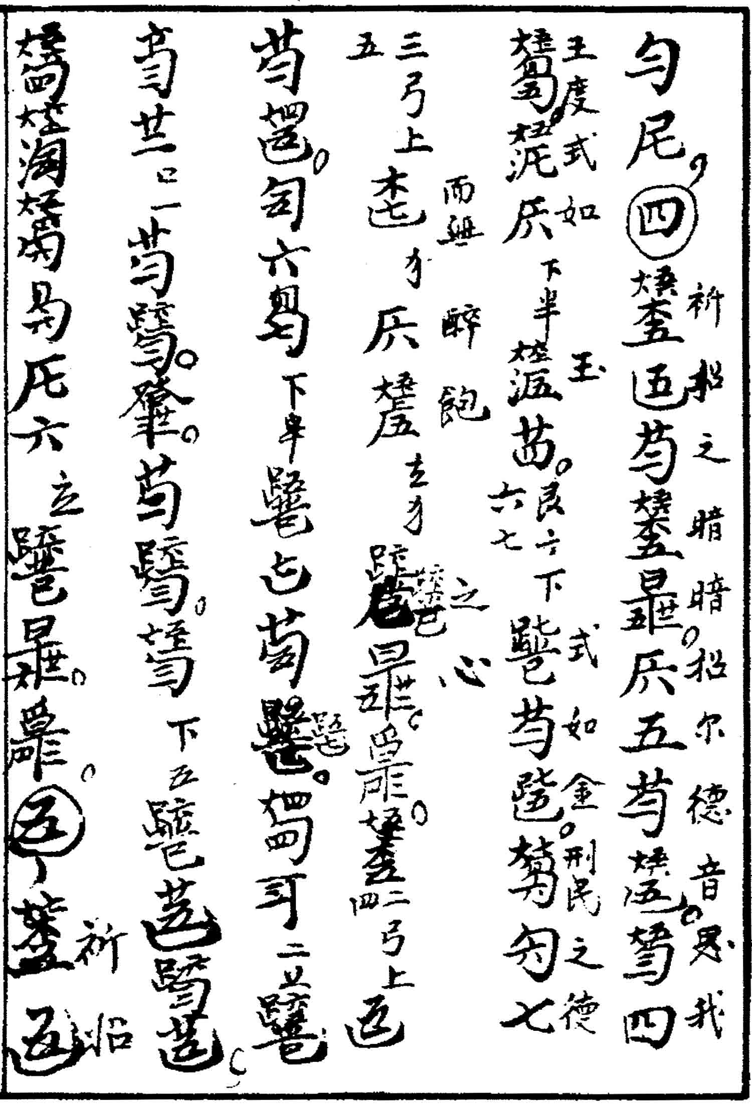 moufu kuang jun: moufu admonishes his lord